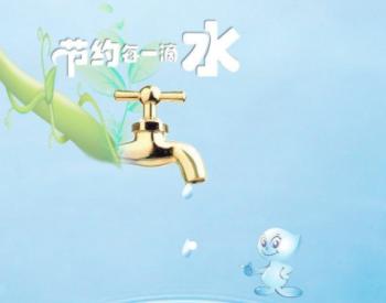 广州实施节约用水奖励,最高2万!