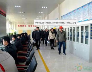 中国清洁发展机制基金管理中心考察济南热电清洁供热项目
