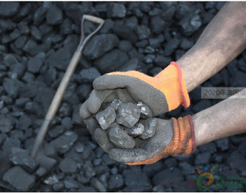 2020年<em>美国煤炭</em>产量约5.4亿吨 同比下降13.7%