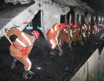 <em>神东煤炭集团</em>党员突击队再发力 助力工作面顺利贯通