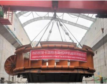 水电七局:<em>卡洛特水电站</em>座环吊装完成