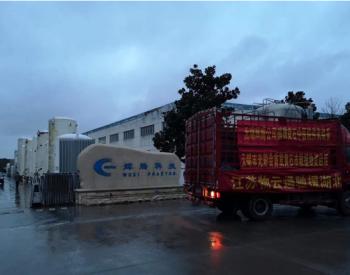 滨湖企业捐赠的11万元供气设备顺利抵达湖北<em>黄石</em>