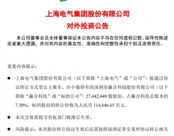上海电气拟11.48亿元受让赢合科技7.3%股权 巩固控制权