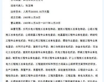 <em>城发环境</em>拟7702.84万参设环保能源公司 推进漯河市生活垃圾发电PPP项目建设