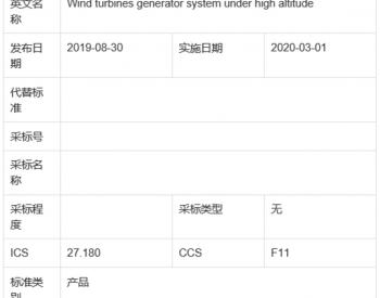 3月1日起!《高海拔型風力發電機組》風電標準正式實施