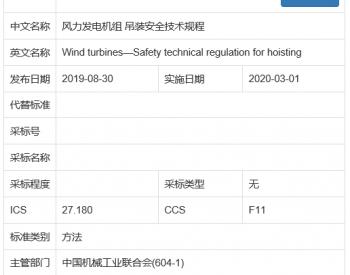 3月1日起!《风力发电机组 吊装安全技术规程》风电标准正式实施