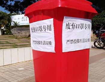 """云南新平严防口罩二次<em>污染</em> 废弃口罩回收垃圾桶""""上岗"""""""