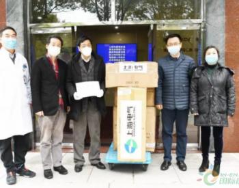上海电气海外工程心系祖国<em>疫情</em> 紧急采购防疫物资捐赠5大医院