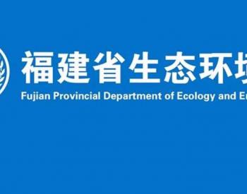 福建省生态环境厅出台六条措施全力支持企业复工复产