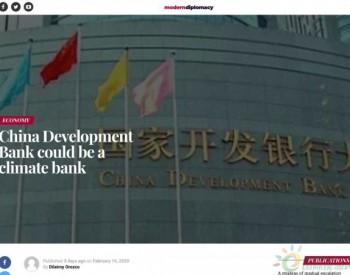 中国<em>国家开发银行</em>:绿色投资是世界银行的10倍