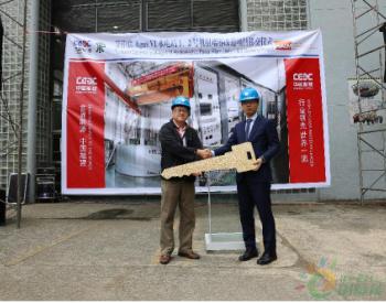 中国能建广西工程局承建菲律宾Agus VI水电站<em>增容</em>改造项目投运