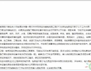 招标 国家电投内蒙古武川哈拉合少50MW风电供暖项目送出工程EPC总承包招标