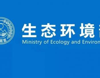 生态环境部:审议并原则通过《生态环境监测条例(草案)》