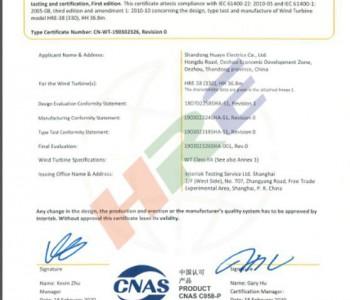 华业电气正式获得Intertek330KW型式认证<em>证书</em>
