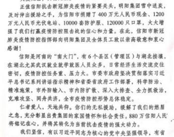 驰援河南信阳 | <em>明阳集团</em>捐赠400万元和1200万元太阳能发电系统
