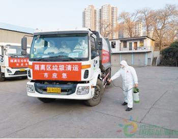 陕西西安隔离区的生活垃圾怎么清运处置?直接焚烧不等待