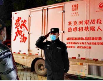 <em>至雅集团</em>、跃畅氢能百辆氢能货车驰援武汉:疫情不止驰援不歇
