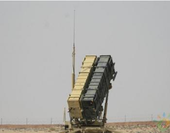 沙特拦截数枚来自也门弹道导弹,目标或为石油设施