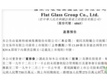 福莱特玻璃:<em>2019</em>年度净利6.8-7.3亿,获辉立上调目标价