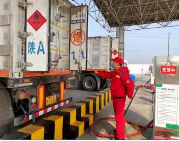 陕西燃气集团确保全省<em>长输管网</em>和民生供气安全可靠