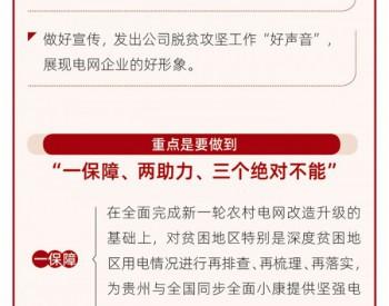 贵州电网:2020年决胜脱贫攻坚,我们这样干!