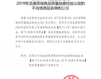 云南昆明市市场监管局公示3批次不合格<em>成品油</em>商品名单