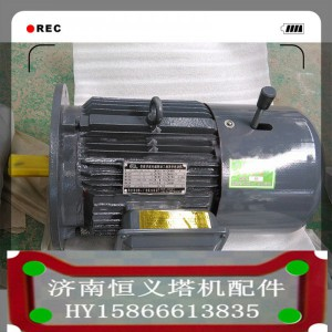 █恒义塔机塔吊配件提升电机江特YZTD 225M2 24kw