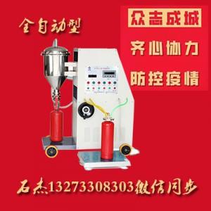 消防ABC干粉灭火器充装机设备