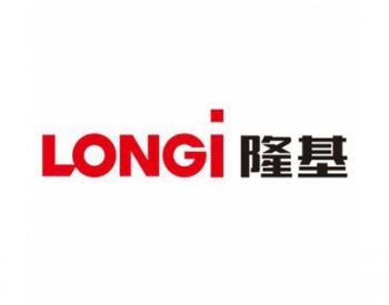 隆基股份拟以17.8亿元收购<em>宁波宜则</em> 获得光伏电池、组件海外产能