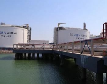 到2040年全球液化<em>天然气</em>需求将翻番至7亿吨