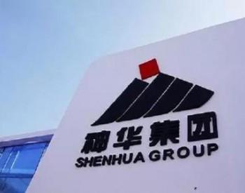 产能核增40%!<em>中国神华</em>胜利一号露天煤矿生产能力获批增至2800万吨/年