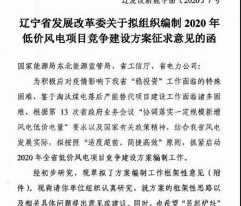 240万千瓦!150亿元!辽宁省拟推出低价风电项目竞争建设方案!要求今年开工明年全部并网!