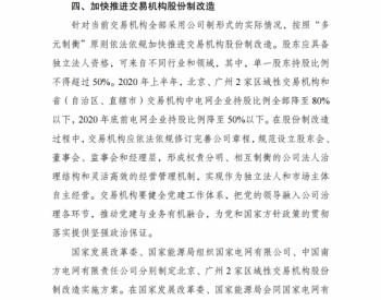 国家发展改革委 国家能源局印发 《关于推进电力交易机构独立规范运行的 实施意见》的通知