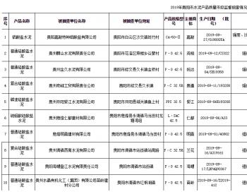 贵阳市公布2019年水泥产品质量监督抽查结果