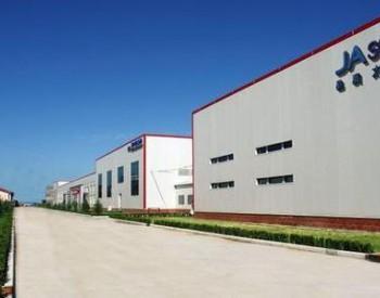 晶澳科技:子公司年产1.2万吨<em>单晶硅棒</em>项目开工建设