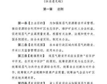 山西省司法厅关于《山西省煤层气勘查开采管理办法(草案)》公开征求意见的公告