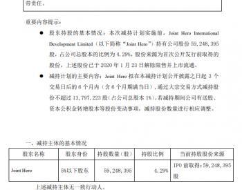 明阳智能:股东拟减持不超1%股份