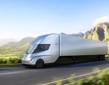 特斯拉希望欧洲修订法律 让电动卡车更加受益