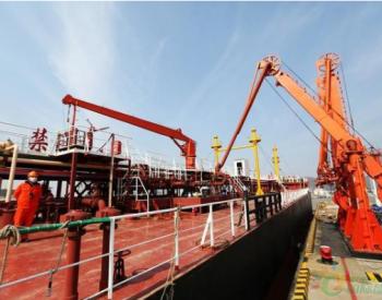 浙江舟山:船用燃料油出口<em>退税</em>业务正式落地