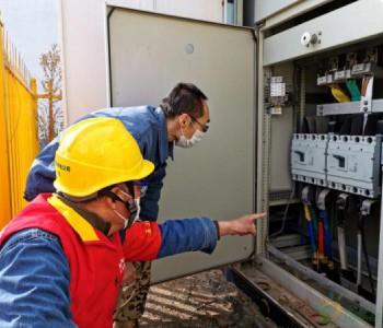 河南电力阶段性降低用电成本 预计减免企业电费23.5亿元