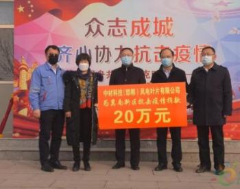 中材科技(邯郸)风电叶片有限公司捐款20万元支援新区抗击疫情