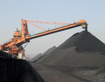下游保持刚性拉运 煤价下跌压力加大