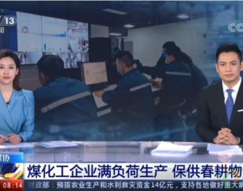 中煤协:煤化工企业满负荷生产 保供春耕物资