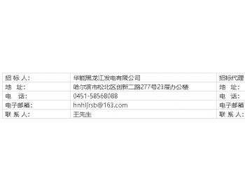 招标|华能<em>黑龙江</em>新华80MW<em>生物</em>质热电联产项目地质勘察招标