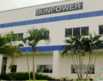 独家翻译 | 3100万美元!石油巨头道达尔增持<em>SunPower</em>的股份
