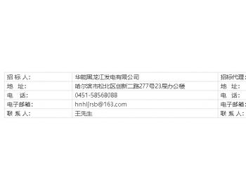 招标|华能<em>黑龙江</em>新华80MW<em>生物</em>质热电联产项目接入系统招标公告