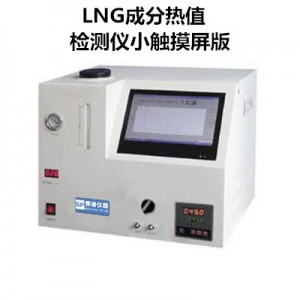 LNG热值分析仪小触摸屏版