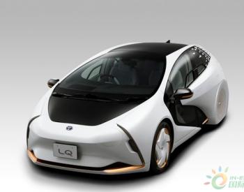 <em>科思</em>创为全新概念车丰田LQ提供可持续解决方案