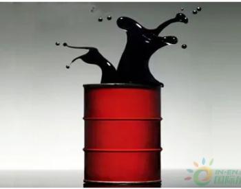 今年国际<em>油价</em>怎么走?中石油经研院预判低点会在这个月出现……