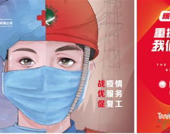 国网湖南电力:勇担社会责任、助力抗疫复工